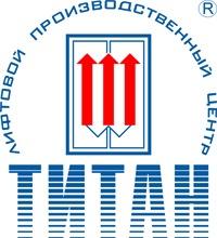 Лифтовой Производственный Центр «ТИТАН»